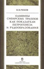 Труды института геологии и геофизики. Выпуск 795. Оливины сибирских траппов как показатели петрогенезиса их рудообразования