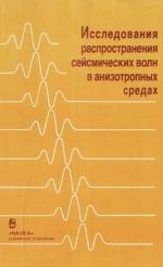 Труды института геологии и геофизики. Выпуск 798. Исследования распространения сейсмических волн в анизотропных средах