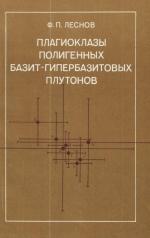 Труды института геологии и геофизики. Выпуск 800. Плагиоклазы полигенных базит-гипербазитовых плутонов