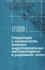 Труды института геологии и геофизики. Выпуск 801. Структура и зональность жильных гидротермальных месторождений в разрывных зонах