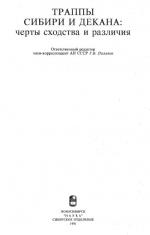 Труды института геологии и геофизики. Выпуск 803. Траппы Сибири и Декана: черты сходства и различия