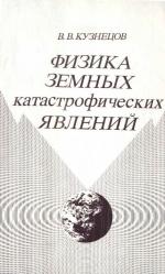 Труды института геологии и геофизики. Выпуск 809. Физика земных катастрофических явлений