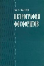Труды института геологии и геофизики. Выпуск 813. Петрография фосфоритов