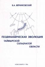 Труды института геологии и геофизики. Выпуск 831. Геодинамическая эволюция Таймырской складчатой области
