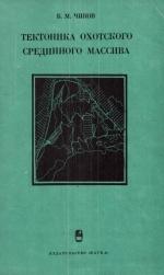 Труды института геологии и геофизики. Выпуск 86. Тектоника Охотского срединного массива