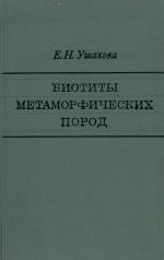 Труды института геологии и геофизики. Выпуск 87. Биотиты метаморфических пород