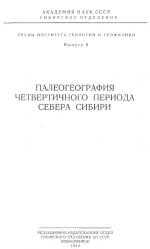 Труды института геологии и геофизики. Выпуск 9. Палеогеография четвертичного периода севера Сибири