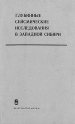 Труды института геологии и геофизики. Выпуск 93. Глубинные сейсмические исследования в Западной Сибири