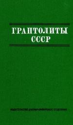 Труды института геологии и геофизики. Выпуск 95. Граптолиты СССР