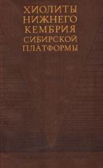 Труды института геологии и геофизики. Выпуск 97. Хиолиты нижнего кембрия Сибирской платформы