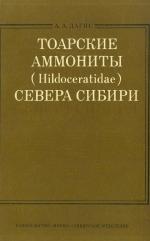 Труды института геологии и геофизики. Выпуск 99. Тоарские аммониты (Hildoceratidae) Севера Сибири