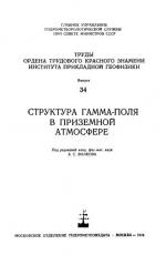 Труды института прикладной геофизики. Выпуск 34. Структура гамма-поля в приземной атмосфере