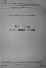 Труды Львовского геологического общества. Выпуск 2. Вопросы миграции нефти