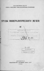 Труды минералогического музея. Том 3