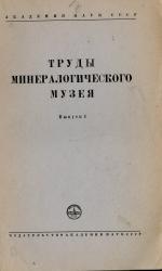 Труды Минералогического музея. Выпуск 1