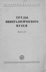 Труды минералогического музея. Выпуск 10