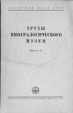 Труды минералогического музея. Выпуск 11