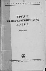 Труды минералогического музея. Выпуск 12