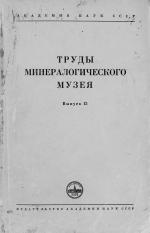 Труды минералогического музея. Выпуск 13