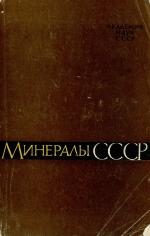 Труды минералогического музея. Выпуск 15. Минералы СССР