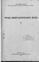 Труды минералогического музея. Выпуск 2