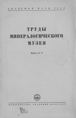 Труды минералогического музея. Выпуск 3
