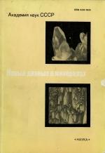 Труды минералогического музея. Выпуск 36. Новые данные о минералах СССР