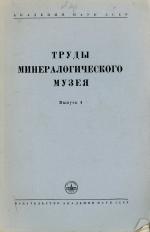 Труды минералогического музея. Выпуск 4