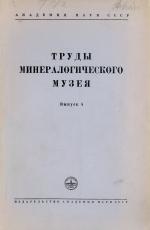 Труды минералогического музея. Выпуск 5