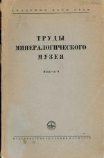 Труды минералогического музея. Выпуск 6