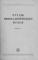 Труды минералогического музея. Выпуск 7