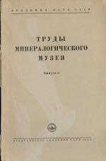 Труды минералогического музея. Выпуск 8