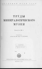 Труды минералогического музея. Выпуск 9
