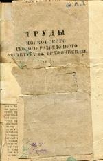 Труды Московского геологоразведочного института. Том XIV