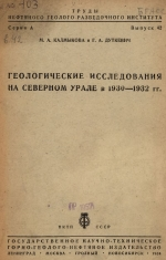 Труды нефтяного геолого-разведочного института. Выпуск 42. Геологические исследования на Северном Урале в 1930-1932 гг