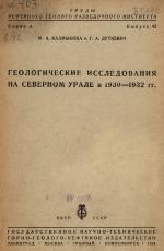 Труды нефтяного геолого-разведочного института. Выпуск 42. Серия А. Геологические исследования на Северном Урале в 1930-1932 гг