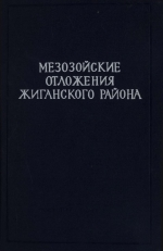 Труды НИИ геологии Акртики МинГео СССР. Том 131. Мезозойские отложения Жиганского района
