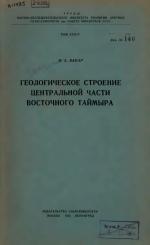 Труды НИИ геологии Арктики МинГео СССР. Том 34. Геологическое строение центральной части Восточного Таймыра
