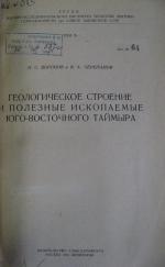 Труды НИИ геологии Арктики МинГео СССР. Том 73. Геологическое строение и полезные ископаемые юго-восточного Таймыра