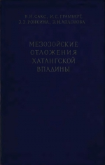 Труды НИИ геологии Арктики МинГео СССР. Том 99. Мезозойские отложения Хатангской впадины