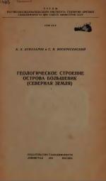 Труды НИИ геологии Арктики МинГео СССР. Том 25. Геологическое строение острова Большевик (Северная Земля)