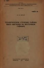 Труды НИИ геологии Арктики МинГео СССР. Том 36. Геологическое строение района мыса Цветкова на Восточном Таймыре