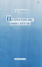 Труды ОИГГМ. Выпуск 816. Петрогенезис офиолитов (термобарогеохимические исследования)