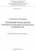 Труды ОИГГМ. Выпуск 817. Геохимия гранулитов Канского и Шарыжалгайского комплексов