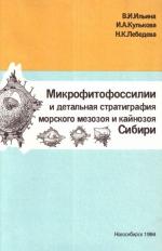 Труды ОИГГМ. Выпуск 818. Микрофитофоссилии и детальная стратиграфия морского мезозоя и кайнозоя Сибири