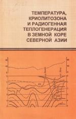 Труды ОИГГМ. Выпуск 821. Температура, криолитозона и радиогенная теплогенерация в земной коре Северной Азии