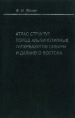 Труды ОИГГМ. Выпуск 822. Атлас структур пород альпинотипных гипербазитов Сибири и Дальнего Востока