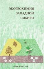 Труды ОИГГМ. Выпуск 824. Экогеохимия Западной Сибири. Тяжелые металлы и радионуклиды