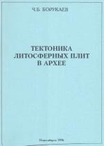 Труды ОИГГМ. Выпуск 825. Тектоника литосферных плит в архее