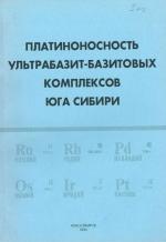 Труды ОИГГМ. Выпуск 829. Платиноносность ультрабазит-базитовых комплексов Юга Сибири